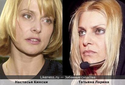 Настасья Кински и Татьяна Ларина