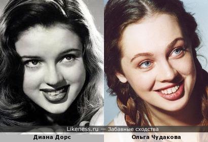 Диана Дорс и Ольга Чудакова