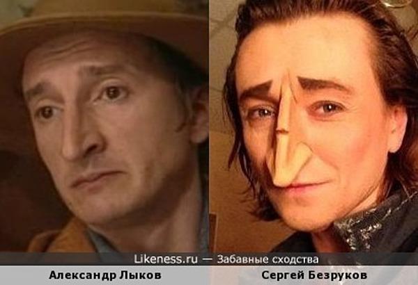 Александр Лыков похож на Сергея Безрукова