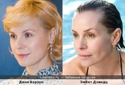 Эмбет Дэвидц и Дина Корзун