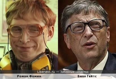 Есть подозрения, что слева Роман Фомин и он похож на Билла Гейтса