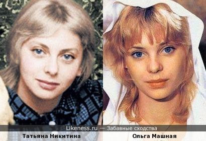 Юные Татьяна Никитина и Ольга Машная похожи