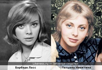 Барбара Квятковская-Ласс и Татьяна Никитина