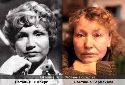 Наталья Тимберг и Светлана Тормахова