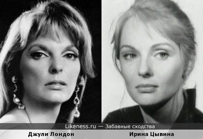 Джули Лондон и Ирина Цывина