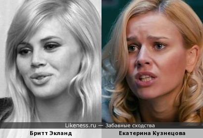 Бритт Экланд и Екатерина Кузнецова
