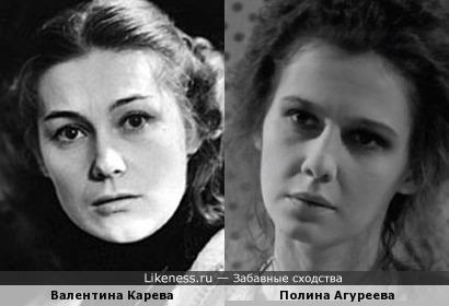 Валентина Карева и Полина Агуреева