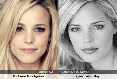 Рэйчел МакАдамс и Кристина Мур