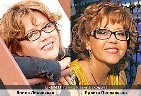 Янина и Ядвига