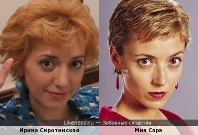 Ирина Сиротинская и Миа Сара