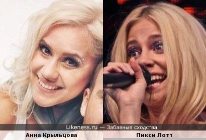 Анна Крыльцова и Пикси Лотт