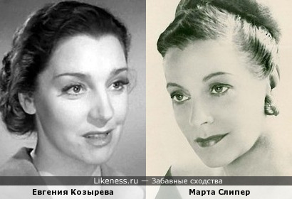 Евгения Козырева и Марта Слипер