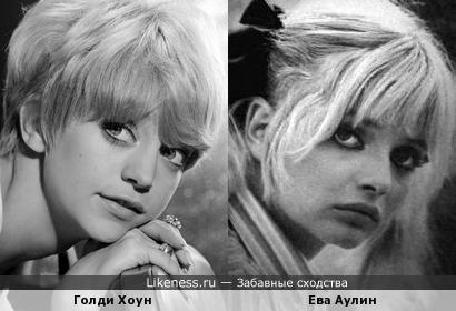 Голди Хоун и Ева Аулин
