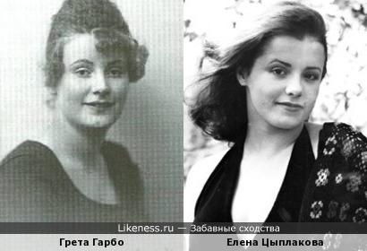 Елена Цыплакова и непохожая на саму себя Грета Гарбо