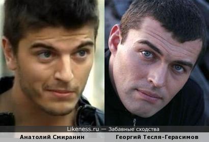 Анатолий Смиранин и Георгий Тесля-Герасимов
