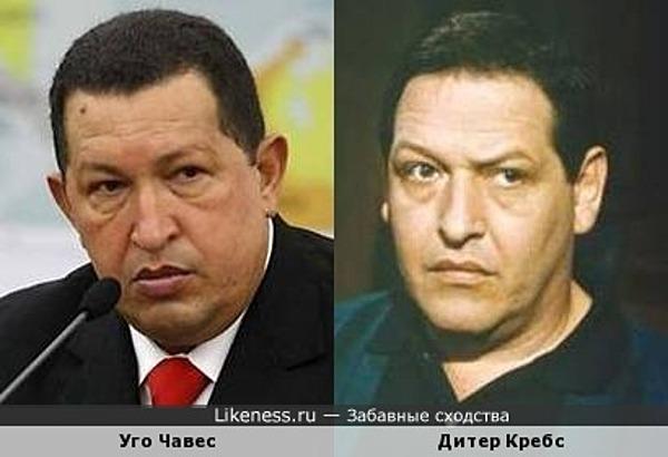 Уго Чавес и Дитер Кребс