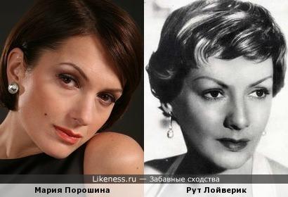 Мария Порошина и Рут Лойверик