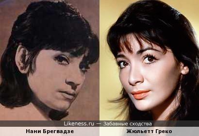 Нани Брегвадзе и Жюльетт Греко