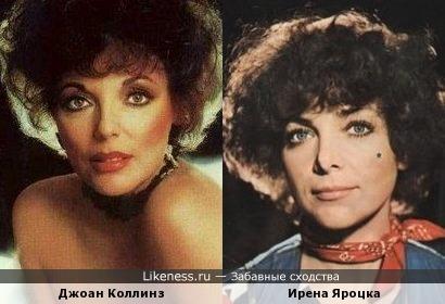 Джоан Коллинз и Ирена Яроцка