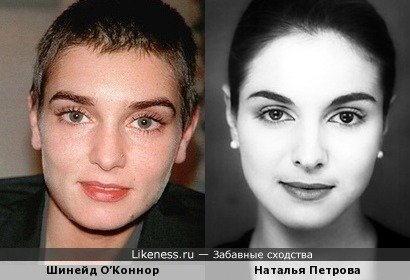Шинейд О'Коннор и Наталья Петрова (Бронштейн)
