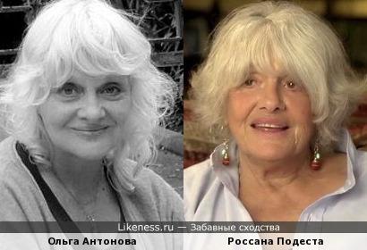 Ольга Антонова и Россана Подеста: Елены Троянские на пенсии