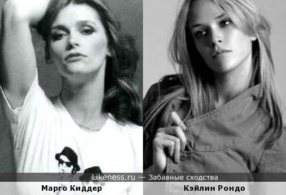 Марго Киддер и Кэйлин Рондо
