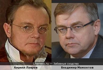 Кирилл Лавров и Владимир Мамонтов