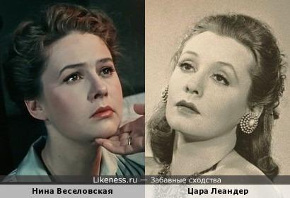 Нина Веселовская и Цара Леандер