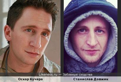 Оскар Кучера и Станислав Довжик