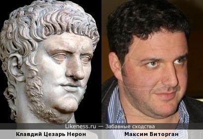 Клавдий Цезарь Нерон и Максим Виторган