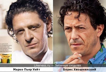 Марко Пьер Уайт (известный в Великобритании повар-шоумен) и Борис Хвошнянский
