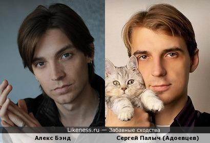 Алекс Бэнд и Сергей Адоевцев