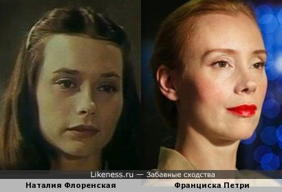 Наталия Флоренская и Франциска Петри