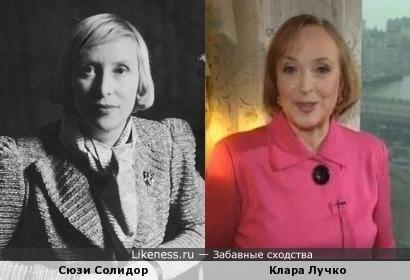 Сюзи Солидор и Клара Лучко