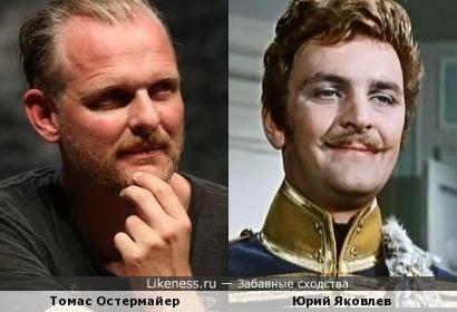 Томас Остермайер и Юрий Яковлев