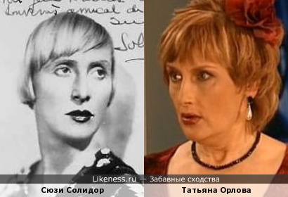 Сюзи Солидор и Татьяна Орлова
