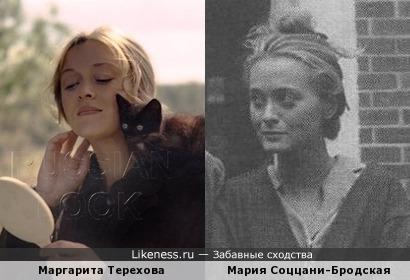 Мария Соццани-Бродская и Маргарита Терехова