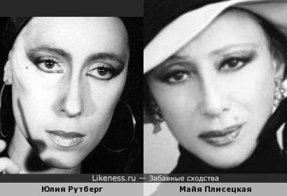 Юлия Рутберг и Майя Плисецкая