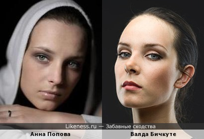Анна Попова и Валда Бичкуте