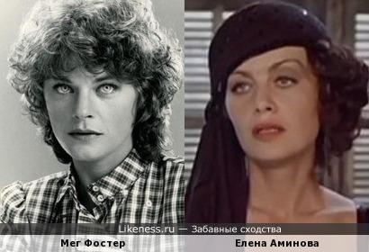 Елена Аминова и Мег Фостер