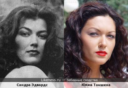 Сандра Эдвардс и Юлия Такшина: стервочки