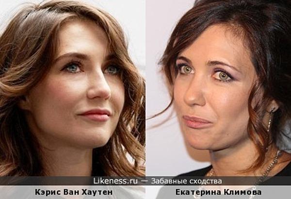 Кэрис Ван Хаутен и Екатерина Климова