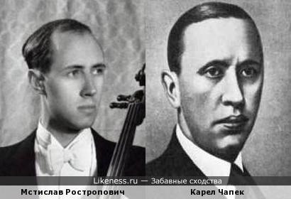 Мстислав Ростропович и Карел Чапек