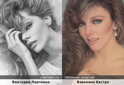 Виктория Ларченко похожа здесь на Веронику Кастро