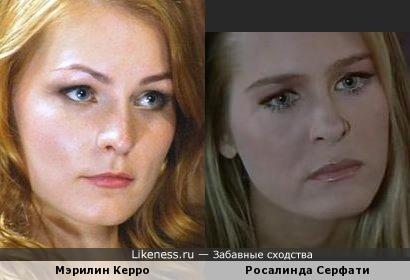 Мэрилин Керро и Росалинда Серфати