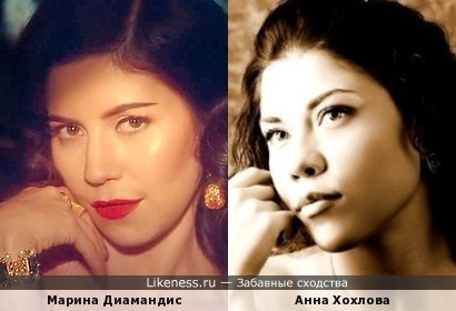 Marina and the Diamonds (Марина Диамандис) и Анна Хохлова