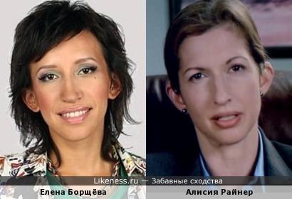 Елена Борщёва и Алисия Райнер