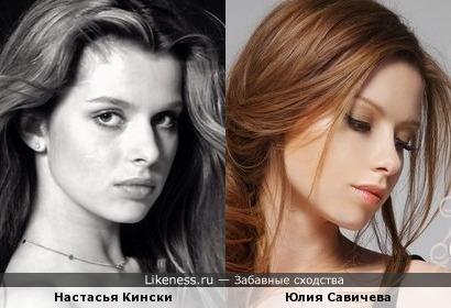 Настасья Кински и Юлия Савичева
