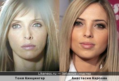 Тоня Кинцингер и Анастасия Карпова (экс-Серебро)