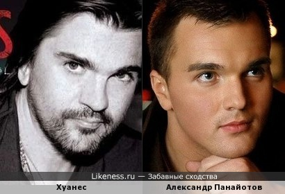 Хуанес и Александр Панайотов